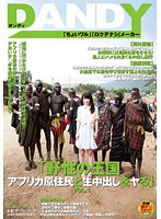 "Iwasa Ayumi – VOL.1 which ""kills getting out Namachuu with wild kingdom Africa native"""