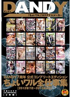 「DANDY7周年公式コンプリートエディション ちょいワル全仕事集<2012年7月~2013年6月>」のパッケージ画像