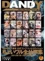 DANDY7周年公式コンプリートエディション ちょいワル全仕事集<2012年7月〜2013年6月>