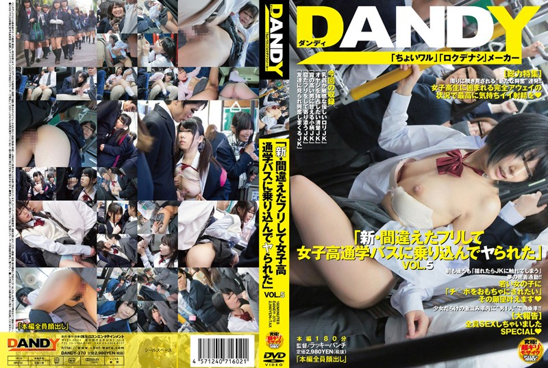 AV CENSORED [DANDY-370]「新・間違えたフリして女子校通学バスに乗り込んでヤられた」 VOL.5 , AV Censored