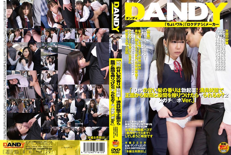 "DANDY-380 Sweet Smell Of Hair Of ""teenage Erection Drugs!How Are Ya After Rubbing The Crotch And Groin From The Front In A Packed State?2 Megachi ○ Port Ver. """