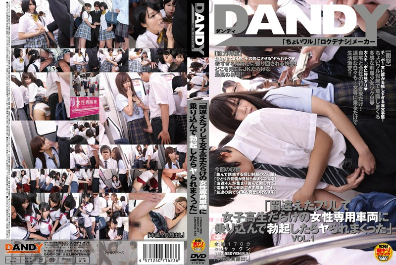DANDY-391 -