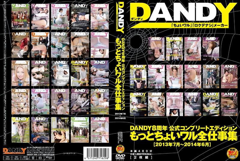 [DANDY-395] DANDY8周年公式コンプリートエディション もっとちょいワル全仕事集<2013年7月〜2014年6月> DANDY