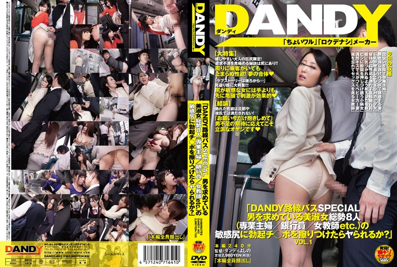 [DANDY-402]  DANDY Route Bus SPECIAL 8 People Beauty Lady Total Of Seeking A Man (housewife / Banker / Teacher Etc.)Do Ya Is Once Sensitive Ass To Rub The Erection Ji ○ Port Of? VOL.1