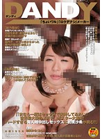DANDY-406 - The Once If The Woman I Want To Fainting In Sex! The World's Largest Megachi Poster Large Gathering! In Sex Pies And Hard Too Interracial Saki Hatsumi Is Challenge
