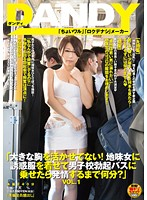 DANDY-407 - I Do Not Capitalize The Large Breasts!Many Minutes Until Estrus Once Placed On Boys' School Erection Bus Dress The Temptation Clothes To Sober Woman Vol 1