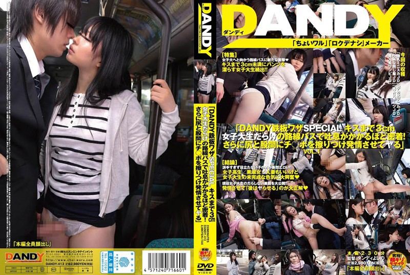 DANDY-413 「DANDY鉄板ワザSPECIAL キスまで3cm 女子大生だらけの路線バスで吐息がかかるほど密着!さらに尻と股間にチ●ポを擦りつけ発情させてヤる」VOL.1
