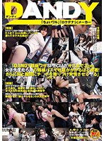 DANDY-413 DANDY Iron Skill SPECIAL Kiss To Contact About Take A Sigh At The Bus Full Of 3cm College Student!Further By Rubbing Estrus Ji ● Port In Ass And Crotch Do VOL.1-15752