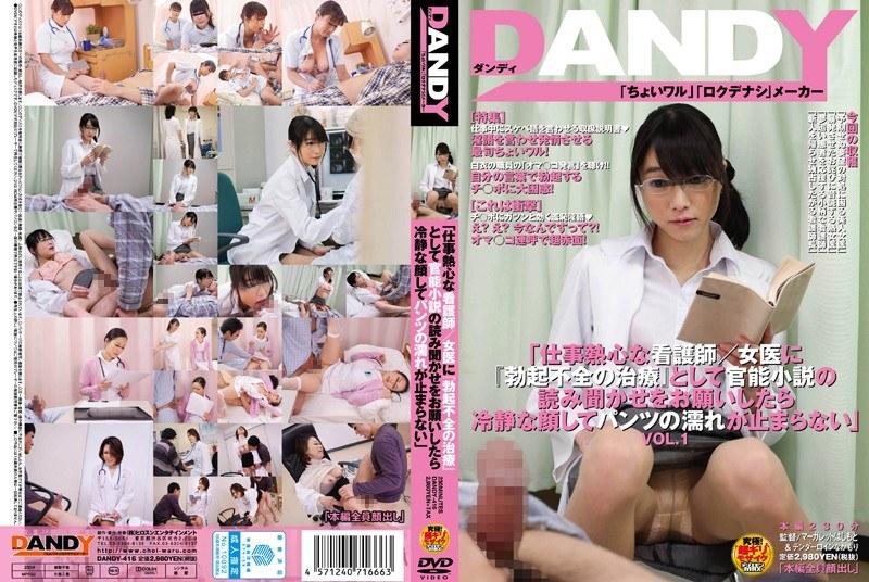 無字幕-DANDY-416 「仕事熱心な看護師/女医に『勃起不全の治療』として官能小説の読み聞かせをお願いしたら冷静な顔してパンツの濡れが止まらない」 VOL.1