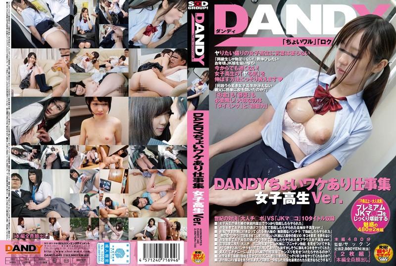 無字幕-DANDY-440 DANDYちょいワケあり仕事集 女子校生Ver.