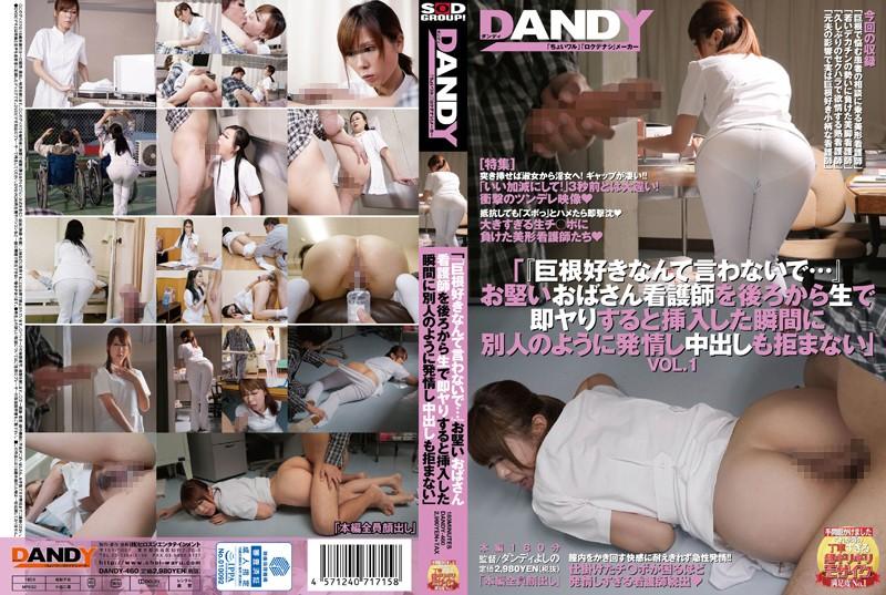 [DANDY-460] 「『巨根好きなんて言わないで…』お堅いおばさん看護師を後ろから生で即ヤりすると挿入した瞬間に別人のように発情し中出しも拒まない」VOL.1 DANDY