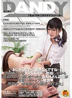 "DANDY-470  I'm Sensitive To Uncle ... """"dignity Father Has Been Clenched Slowly Estrus ◆ Mature Chi ● Po To Gap Her Sister Clerk Cute After The Crazy Feeling Like A Virgin While Erection In Men's Este"""" VOL.1"