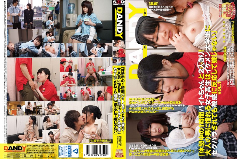 "1dandy485pl DANDY 485 ""All Alone With The Cute Part Timer For One Whole Hour On Our Break! She's A Sweet Schoolgirl So Taken By Hot Older College Student Guys That She Doesn't Seem To Think It's Sexual Harassment At All"