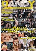 DANDY-488 「間違えたフリして女子校通学バスに乗り込んだら発情期の2人組に挟まれて'ガツガツ'ヤられた」VOL.1