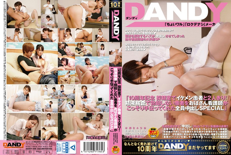 DANDY-509