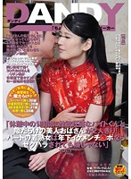 JAV Collection Movies of Genre Cheongsam