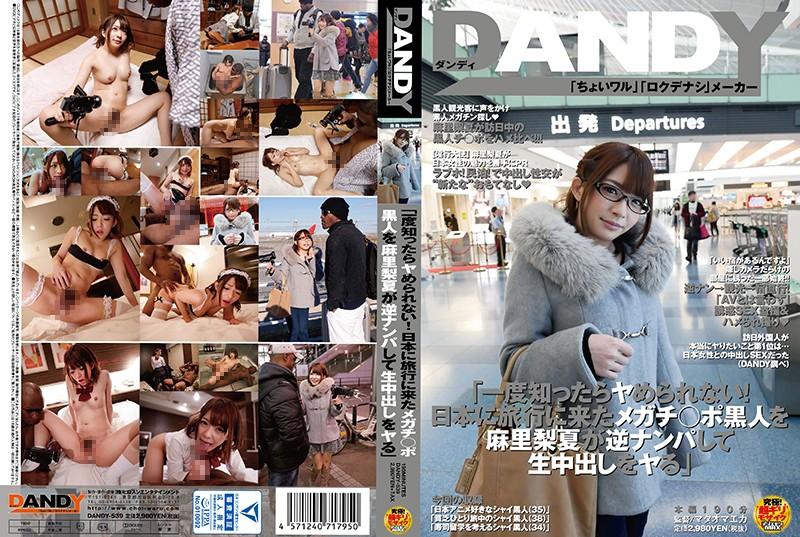 [DANDY-539] 「一度知ったらヤめられない!日本に旅行に来たメガチ○ポ黒人を麻里梨夏が逆ナンパして生中出しをヤる」  制服  コスプレ  黒人  中出し