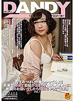 "DANDY-545 I Teacher Tits Nokka'! ""How Many Times Once You Have The Hope Of Ejaculation In Milk Put Huge Tutor Without Erection Subside In The Study Were Also Done It ""VOL.1"