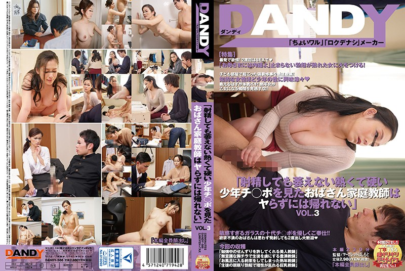 "DANDY-586 ""Aunt Home Tutor Who Saw A Hot And Hard Boy Who Does Not Wither Even If It Ejacs Can Not Return To Yarazu"" VOL.3"