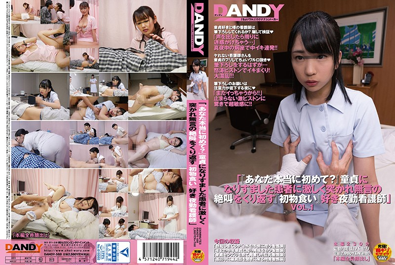DANDY-588 Night Shift Nurse Virgin And Repeats Silent Screaming Vol 1