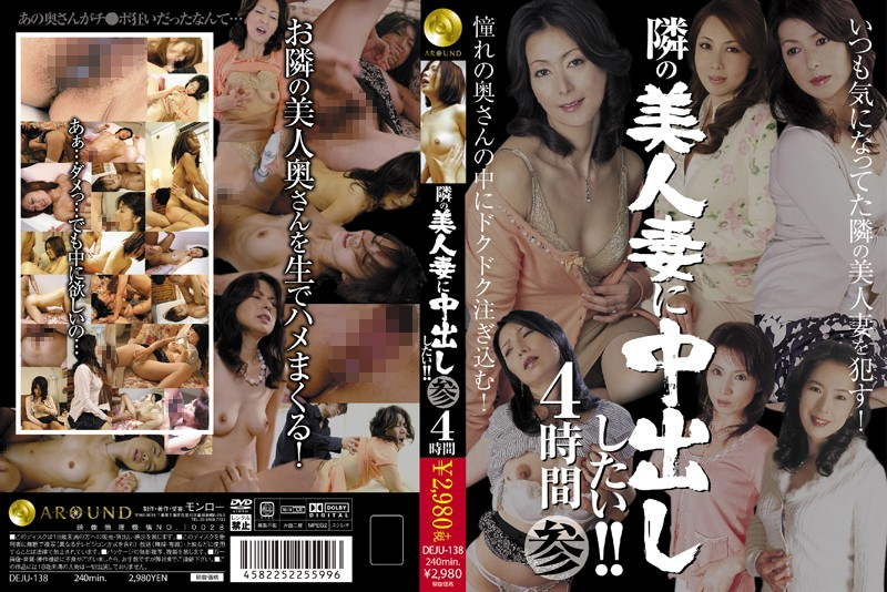 [DEJU-138] 隣の美人妻に中出ししたい!! 参  ベスト・総集編 DEJU  熟女 オムニバス