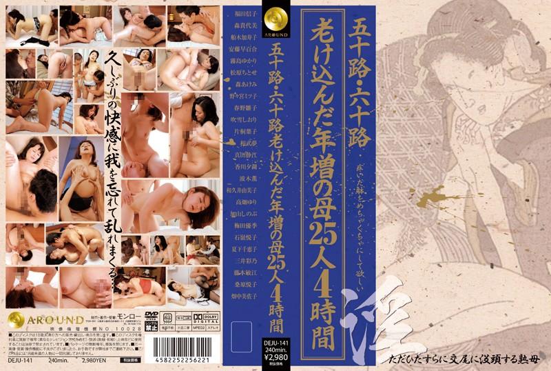 [DEJU-141] 五十路・六十路老け込んだ年増の母25人4時間 熟女 淫乱、ハード系