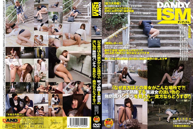 DISM-014 - Belle As You In Such A Place