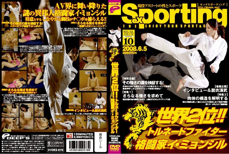 DVDES-079 Sexporting 10 世界2位!!トルネードファイター 格闘家 イ・ミョンシル
