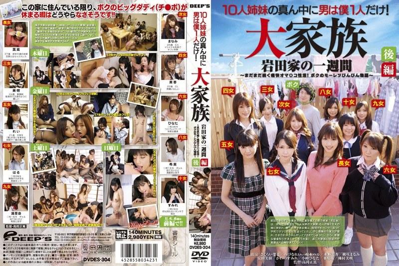 [DVDES-304]10人姉妹の真ん中に男は僕1人だけ! 大家族 岩田家の一週間 後編