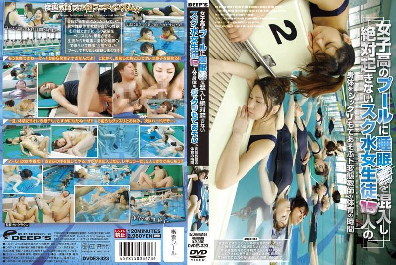 DVDES-323