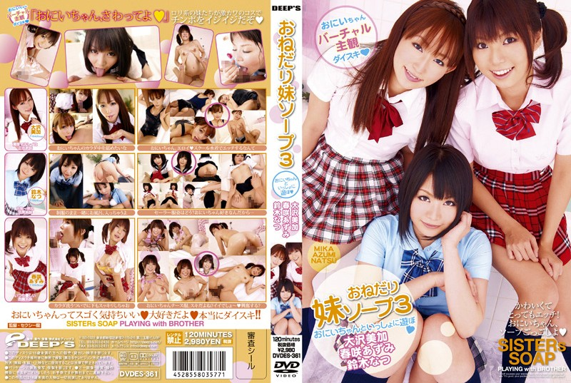 [DVDES-361] おねだり妹ソープ VOL.3 ディープス 春咲あずみ 日本成人片库-第1张