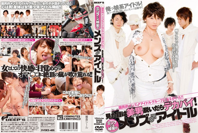 DVDES-409