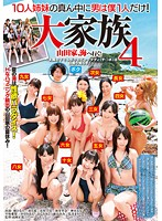 Only One Man In The Middle Of My 10 Sisters! Yamada, Go 4 A Large Family House, To The Sea! (H ○ Port) Is Ignorant Of My Big Daddy Drought Also Under The Sun ~! ~