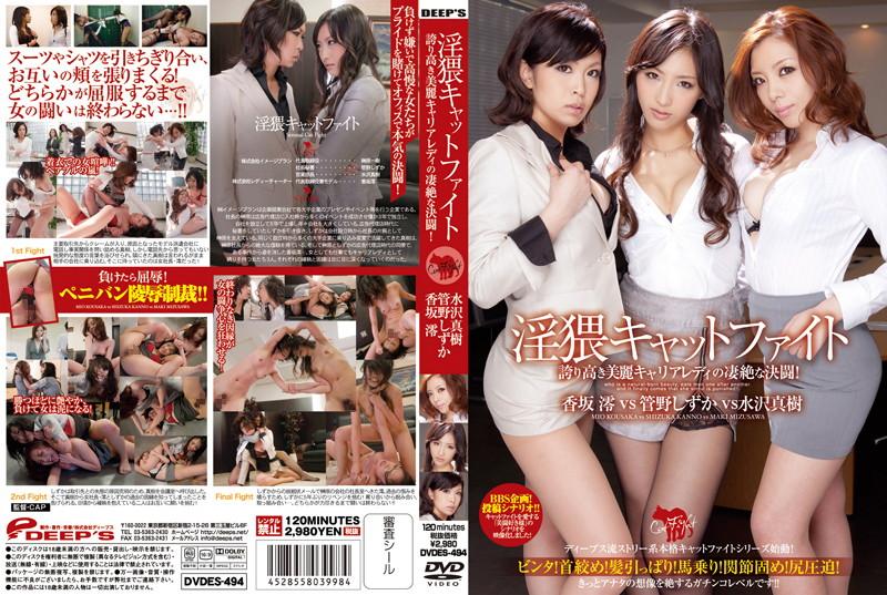 [DVDES-494]淫猥キャットファイト 誇り高き美麗キャリアレディの凄絶な決闘!