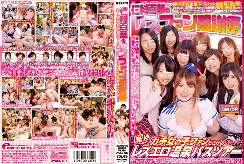 [DVDES-497] Momoka Nishina 's Lesbian Fan Thanksgiving Day