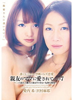 Image DVDES-502 Sawamura In Love … VOL.7 Maya Nozomi Is Loved By Mom Of Forbidden Lesbian Love Best Friend Not To Tell Anyone