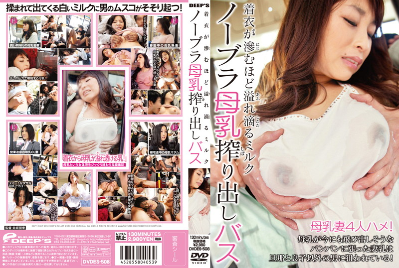 1dvdes508pl DVDES 508 Milk That Oozes So Much That It Shows Through Her Top, A Bra less MILF On a Bus Gets Her Titty Juice Squeezed Out
