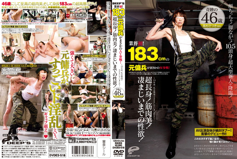 1dvdes518pl DVDES 518 Satsuki Takasugi   Industry First! It Can't Be, A 183cm Former Mercenary Now Going to War in An AV! 10 Years Ago, I Had Sex On a Battlefield   Very Tall! Chiseled! Sexual Desire That's So Intense! Amazing 46 Year Old Satsuki Takasugi