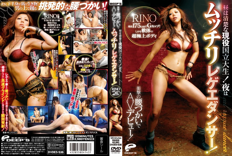 1dvdes536pl DVDES 536 Rino   During the Day, She's An Upstanding National University Student! At Night, She's a Reggae Dancer Showing Off Her Sizable Assets! She'll Open Your Eyes With the Way She Uses Her Hips in Her AV Debut! 175cm With a G Cup! And, Her Body is Both Fantastic and Flexible
