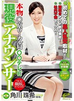 DVDES-537 (A pseudonym) Tamaki Kadokawa TV station announcer active ○ ○ ○ local real Kyoto third bullet!Special Kaodashi at last!交取 turbulent first black material!Broadcasting accident squirting orgasm!Extramarital sex house!Scandal first experience-168242