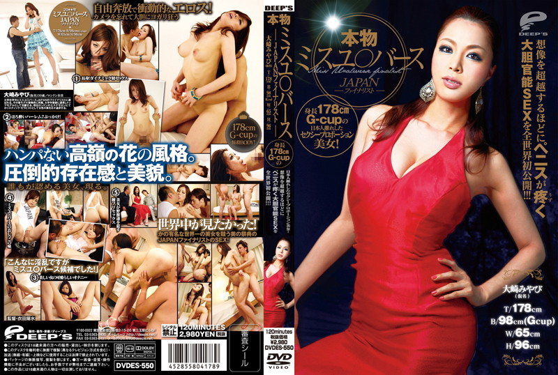 1dvdes550pl DVDES 550 Miyabi Osaki   Real Miss U verse Japan Finalist, A 178cm Beauty With a G Cup Who Stands Out From the Crowd With Her Sexy Proportions! Explicitly Sensual Sex That Will Make Your Dick Throb and It's Being Unveiled to the World!!!