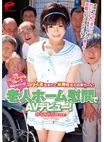 AV Debut at Nursing Home Mirai Minami