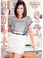 Bet The Future Of The Company First Experience!Infinite Squirting Cum Lesbian Vs Vs Vs Mass Vs Bang's First President Beautiful Luxury Lingerie Maker! ! 34-year-old Midori Aoyama President ****** Ltd.
