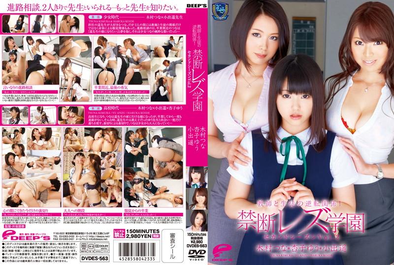 DVDES-563 教師と生徒の逆転関係!禁断レズ学園 セカンドシーズン Vol.2