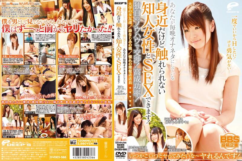 DVDES-566