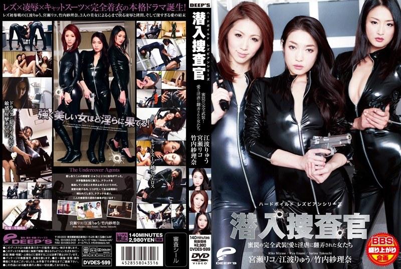 1dvdes599pl DVDES 599 Ryu, Riko Miyase, Risa Murakami   Hard Boiled Lesbian, Female Undercover Investigators