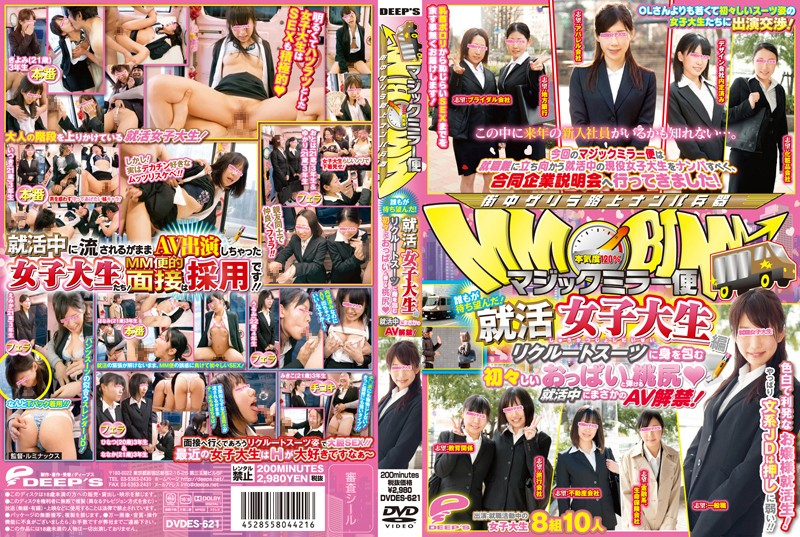 1dvdes621pl DVDES 621 Guerilla Means For Picking Up Around Town On the Road   Magic Mirror Boxcar   It's What You've Been Waiting For! Job Seeking University Student Edition   Big Innocent Titties and Booming Peachy Ass Wrapped Within a Recruit Suit   No Way… While Looking For Work, She Became OK With Doing An AV!