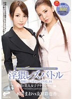 Beautiful Women Announcer Hen LEVEL.04 Matchless People Inwai Lesbian Battle Post Scenario Ver