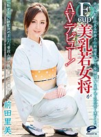 DVDES-633 - F cup Breasts Young Landlady Dignified High Elegance With A Beautiful Woman That Shone Conspicuously In Koryori Shop And Restaurant With Hundreds Of Akasaka The AV Debut! Maeda Satomi