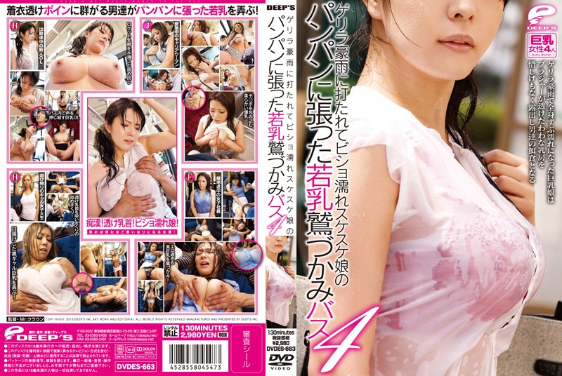 1dvdes663pl DVDES 663 A Young Lady Pelted By a Guerrilla Downpour Gets So Drenched That Her Mounds Show Clear Against Her Blouse and Guys on the Bus Clasp Onto Them 4